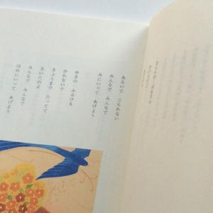 2010まど・みちお詩集