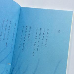 2013 立原道造詩集