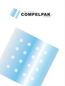 コンペルパック ®