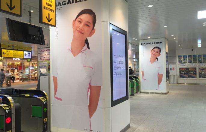 看護の日キャンペーン広告