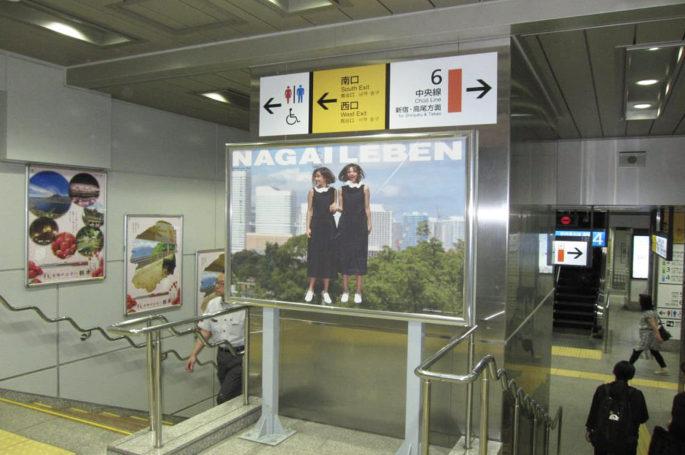 2017看護の日キャンペーン広告 JR神田駅