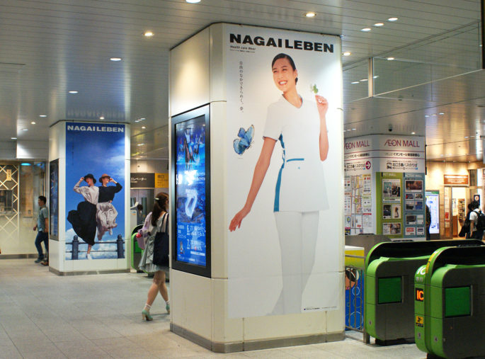 2017看護の日キャンペーン広告 海浜幕張駅