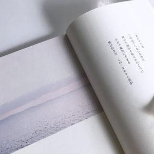 2018 矢沢宰詩集