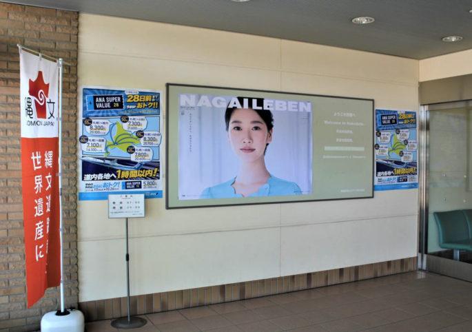 2019看護の日キャンペーン広告 函館空港1