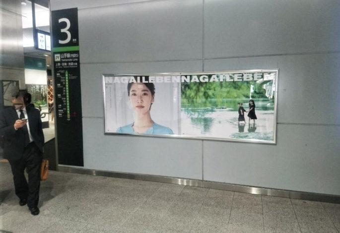 2019看護の日キャンペーン広告 神田駅