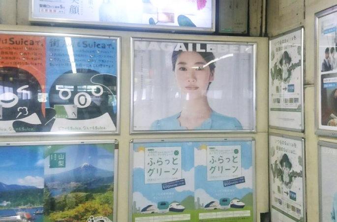 2019看護の日キャンペーン広告 お茶の水駅2