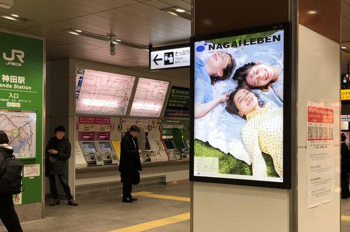 2020企業イメージ広告 神田駅電飾